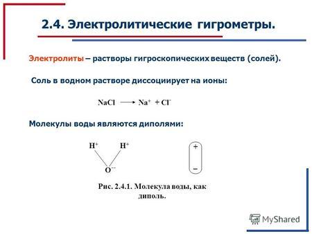 2.4. Электролитические гигрометры. Электролиты – растворы гигроскопических  веществ (солей). Соль в 60db7fc043a