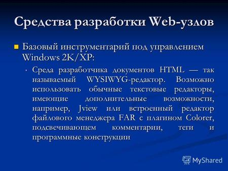Средства разработки Web-узлов Базовый инструментарий под управлением Windows 2K/XP: Базовый инструментарий под управлением Windows 2K/XP: Среда разработчика.