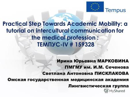 Practical Step Towards Academic Mobility: a tutorial on intercultural communication for the medical profession : ТЕМПУС-IV # 159328 Ирина Юрьевна МАРКОВИНА.