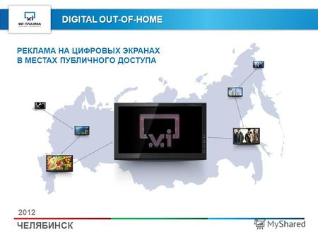 DIGITAL OUT-OF-HOME ЧЕЛЯБИНСК 2012 РЕКЛАМА НА ЦИФРОВЫХ ЭКРАНАХ В МЕСТАХ ПУБЛИЧНОГО ДОСТУПА.