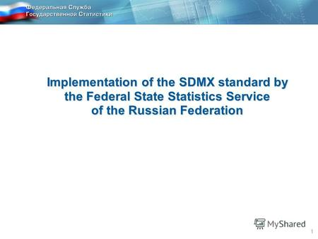 1 Implementation of the SDMX standard by the Federal State Statistics Service of the Russian Federation.