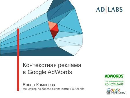 Контекстная реклама в Google AdWords Елена Каменева Менеджер по работе с клиентами, РА AdLabs.