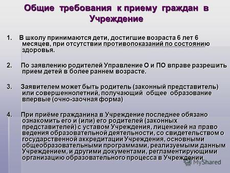 приблизился Требованиям предъявляемым для приема в российское гражданство в общем порядке его вызвал