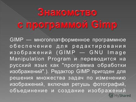 GIMP многоплатформенное программное обеспечение для редактирования изображений (GIMP GNU Image Manipulation Program и переводится на русский язык как программа.