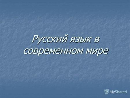 Презентация на тему Русский язык в современном мире На всей  Русский язык в современном мире Русский язык по числу говорящих на нём в России и