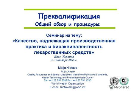 Преквалификация Общий обзор и процедуры Maija Hietava M.Sci.Pharm Quality Assurance and Safety: Medicines, Medicines Policy and Standards, Health Technology.