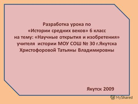 Реферат на тему научные открытия и изобретения 6609