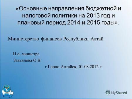 Бюджетный кодекс Российской Федерации (БК РФ) от