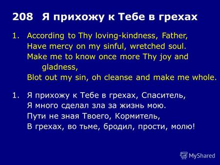 1.According to Thy loving-kindness, Father, Have mercy on my sinful, wretched soul. Make me to know once more Thy joy and gladness, Blot out my sin, oh.