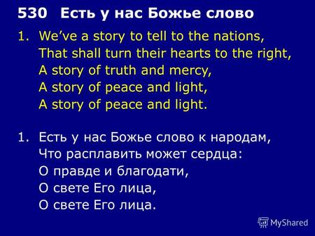 1.Weve a story to tell to the nations, That shall turn their hearts to the right, A story of truth and mercy, A story of peace and light, A story of peace.