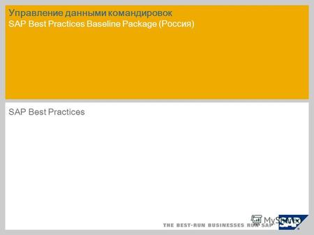 Управление данными командировок SAP Best Practices Baseline Package (Россия) SAP Best Practices.