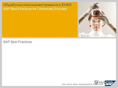 Обработка опасных материалов в EH&S SAP Best Practices for Chemicals (Россия) SAP Best Practices.