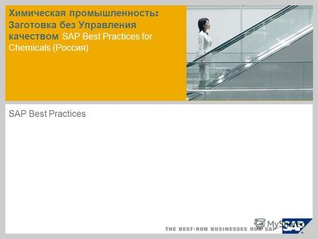 Химическая промышленность : Заготовка без Управления качеством SAP Best Practices for Chemicals (Россия) SAP Best Practices.