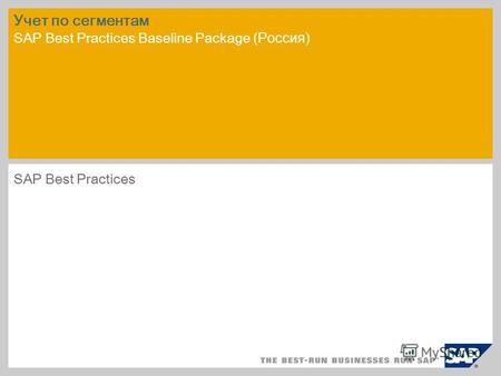 Учет по сегментам SAP Best Practices Baseline Package (Россия) SAP Best Practices.