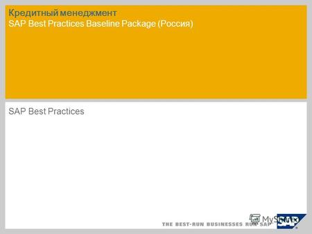 Кредитный менеджмент SAP Best Practices Baseline Package (Россия) SAP Best Practices.