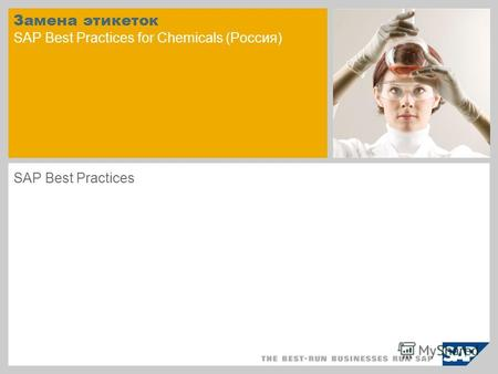 Замена этикеток SAP Best Practices for Chemicals (Россия) SAP Best Practices.