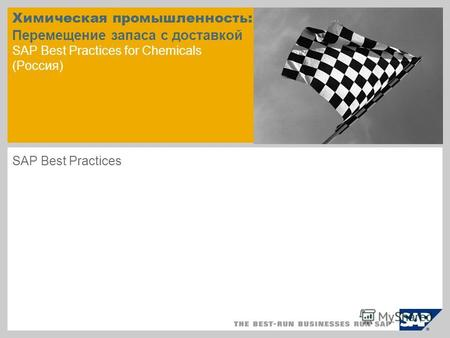 Химическая промышленность: Перемещение запаса с доставкой SAP Best Practices for Chemicals (Россия) SAP Best Practices.
