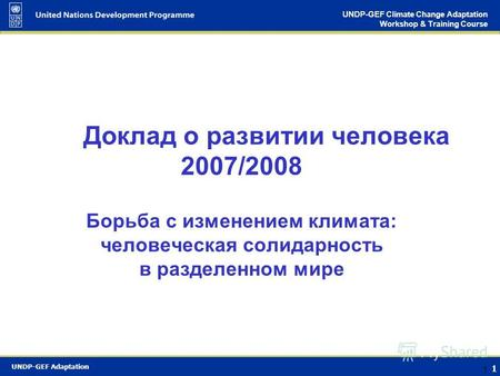 © UNDP. All Rights Reserved Worldwide. Proprietary and Confidential. Not For Distribution Without Prior Written Permission. Адаптация к Изменению Климата.