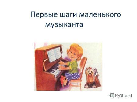 первое знакомство с учителем музыки
