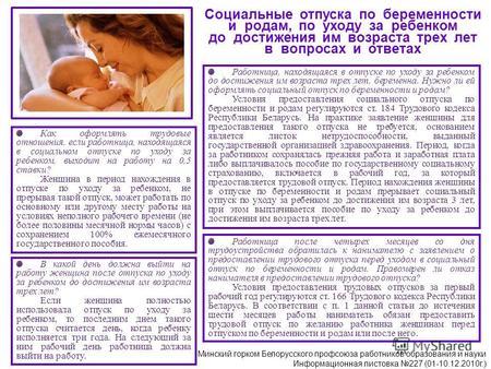 Пособия по беременности родам и уходу за ребенком до 1.5 лет