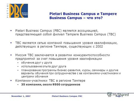 November 1, 2007Pietari Business Campus PBCPage 1 Pietari Business Campus и Tampere Business Campus – что это? Pietari Business Campus (PBC) является ассоциацией,