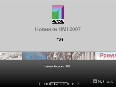 Thema oder Anlass des VortragsAutor / Abteilung / Datum 1 Новинки HMI 2007 Матиас Мюллер / PM1 ГИ1.
