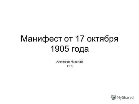 Шпаргалка - Манифест 17 октября 1905 года - Государство и право