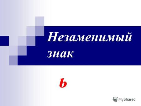 слова с разделительным мягким знаком на букву т