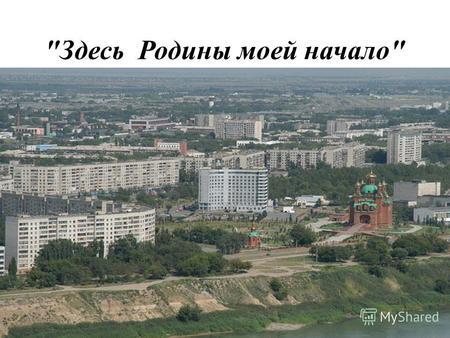 Презентация на тему писатели павлодарского прииртышья казахстана