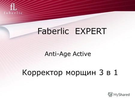 Faberlic EXPERT Anti-Age Active Корректор морщин 3 в 1.