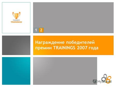 12 Награждение победителей премии TRAININGS 2007 года.