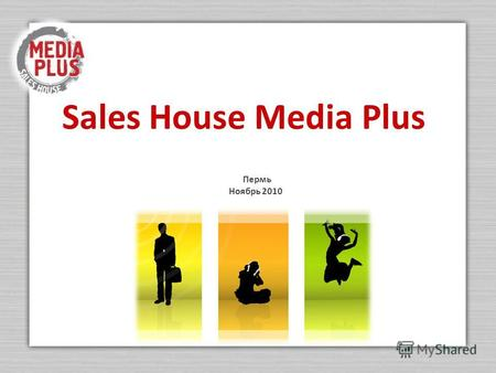 Sales House Media Plus Пермь Ноябрь 2010. 2 Sales House Media Plus - Часть международной стратегии Largardere EADS (high technology) EADS в мире РадиоРадиоПрессаПресса.