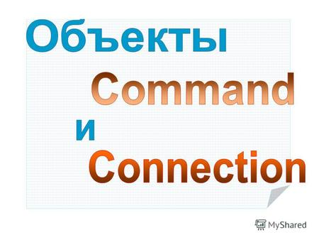 Объект Command Свойства объекта Command Connection CommandText.