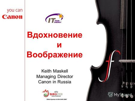 Вдохновение и Воображение Keith Maskell Managing Director Canon in Russia.