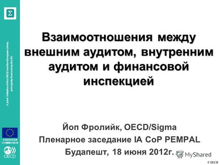 © OECD A joint initiative of the OECD and the European Union, principally financed by the EU EUROPEAN COMMISSION Взаимоотношения между внешним аудитом,