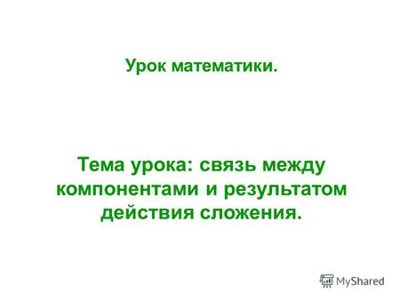 работа учителю математики в москве с жильем