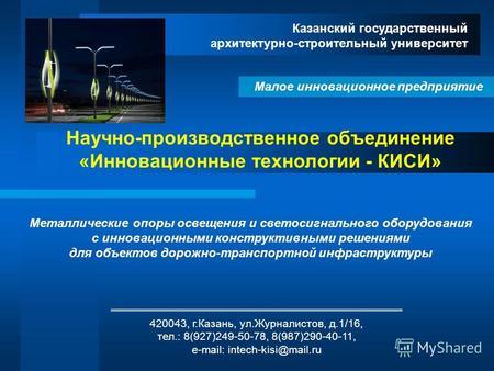 Презентация на тему Отчёт по производственной практике на  Научно производственное объединение Инновационные технологии КИСИ Казанский государственный архитектурно строительный университет