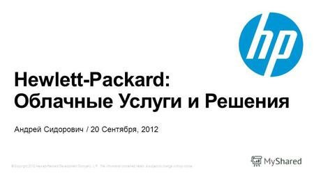 © Copyright 2012 Hewlett-Packard Development Company, L.P. The information contained herein is subject to change without notice. Hewlett-Packard: Облачные.