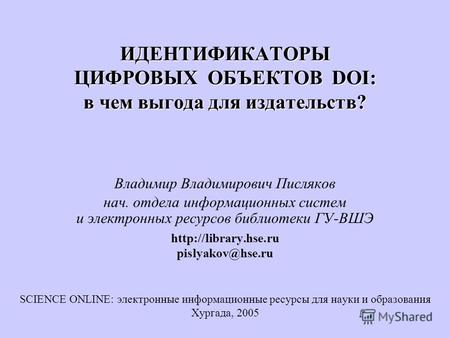 Владимир Владимирович Писляков нач. отдела информационных систем и электронных ресурсов библиотеки ГУ-ВШЭ  pislyakov@hse.ru SCIENCE.