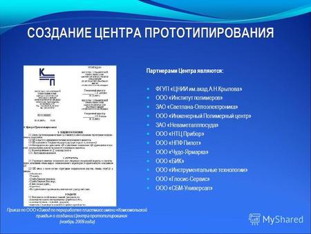 Структура и органы управления - Тамбов, УЦ Спектр