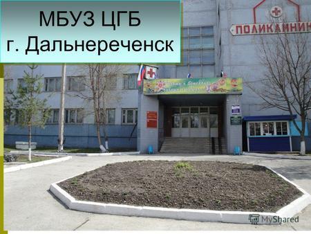Центр медицинской реабилитации анапа