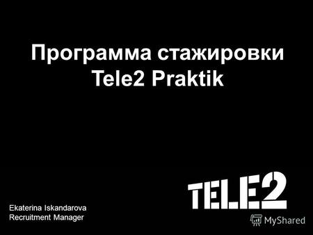 Программа стажировки Tele2 Praktik Ekaterina Iskandarovat Recruitment Manager- 30%