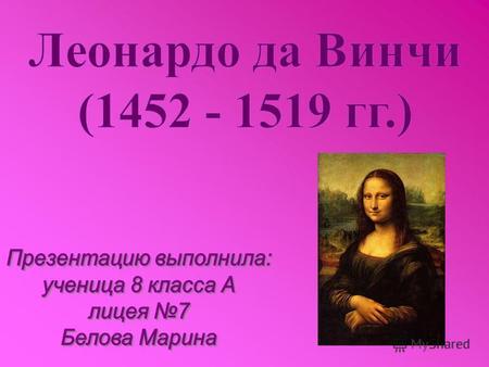Презентация на тему ПроектПроект Математика в жизни Леонардо да  Главные события жизни Леонардо да Винчи 3 Работы 4