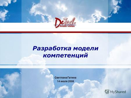 Www.de-tech.ru Development Technologies Разработка модели компетенций Светлана Гатина 14 июля 2006.