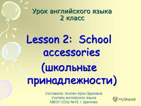 Презентацию на тему школьный обмен