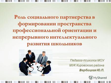 Понятие социального партнерства, его Формы социального партнерства.