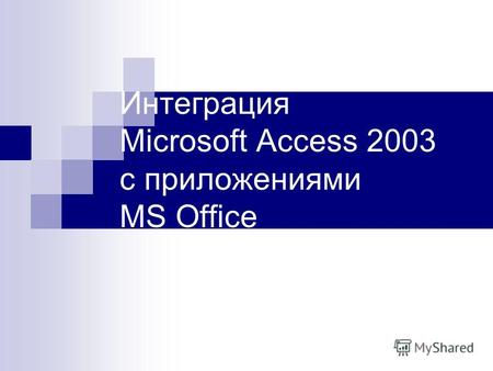 Интеграция Microsoft Access 2003 с приложениями MS Office.