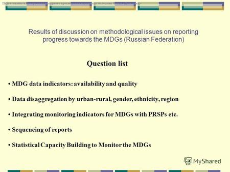 Results of discussion on methodological issues on reporting progress towards the MDGs (Russian Federation) Подготовлено в Центре компьютерного просвещения.