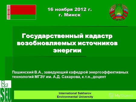 16 ноября 2012 г. г. Минск Пашинский В.А., заведующий кафедрой энергоэффективных технологий МГЭУ им. А.Д. Сахарова, к.т.н., доцент International Sakharov.