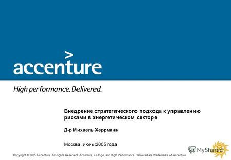 Copyright © 2005 Accenture All Rights Reserved. Accenture, its logo, and High Performance Delivered are trademarks of Accenture. Внедрение стратегического.
